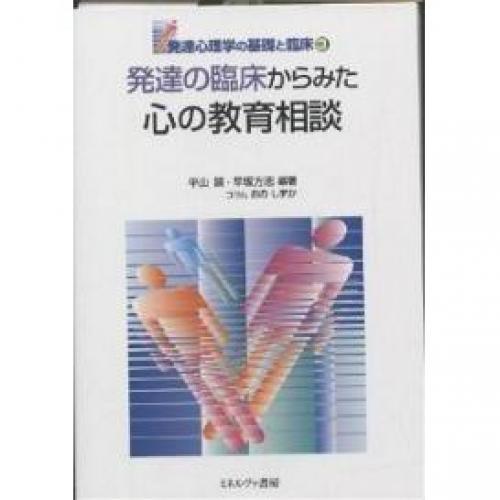 発達の臨床からみた心の教育相談/平山諭/早坂方志