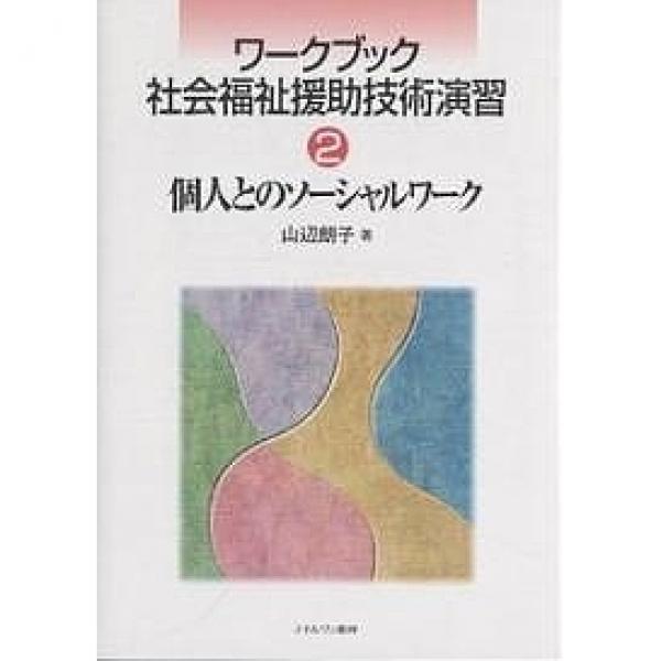 ワークブック社会福祉援助技術演習 2/山辺朗子