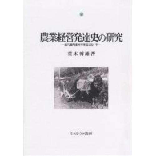農業経営発達史の研究 近代畿内農村の構造と担い手/荒木幹雄