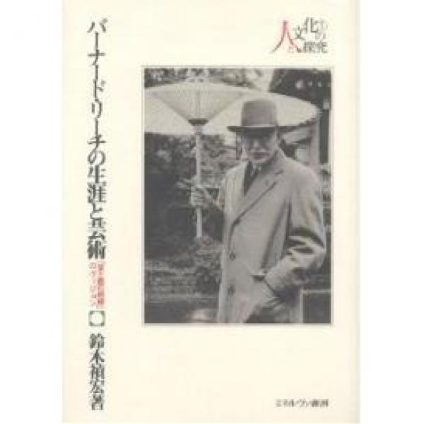バーナード・リーチの生涯と芸術 「東と西の結婚」のヴィジョン/鈴木禎宏