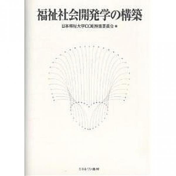 福祉社会開発学の構築/日本福祉大学COE推進委員会
