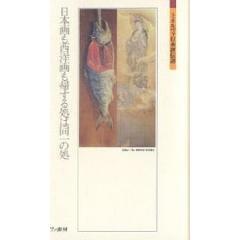 狩野芳崖・高橋由一 日本画も西洋画も帰する処は同一の処/古田亮