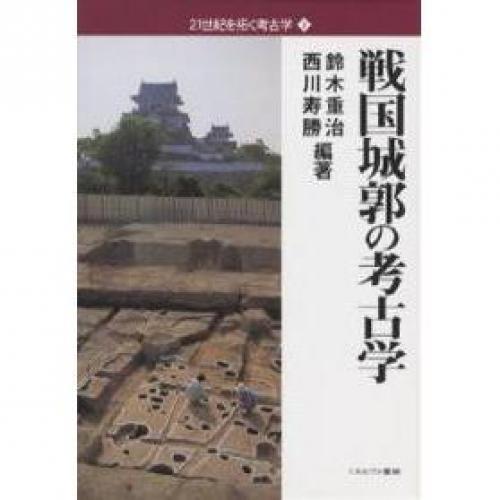 戦国城郭の考古学/鈴木重治/西川寿勝