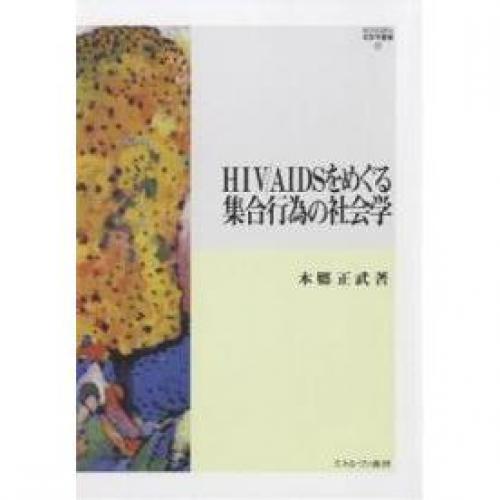 HIV/AIDSをめぐる集合行為の社会学/本郷正武