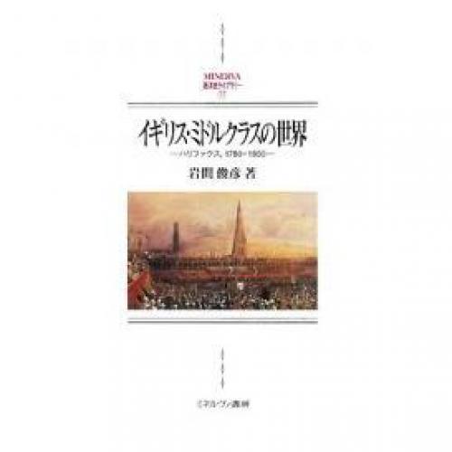 イギリス・ミドルクラスの世界 ハリファクス,1780-1850/岩間俊彦