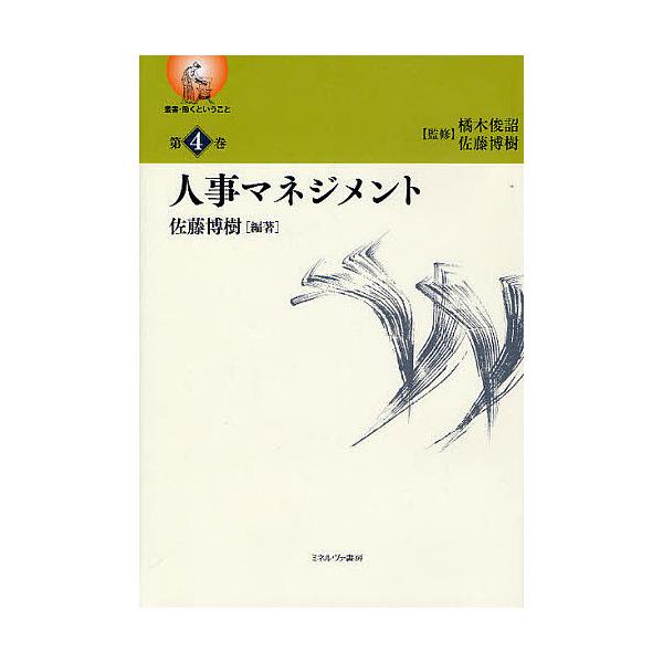 叢書・働くということ 第4巻/佐藤博樹