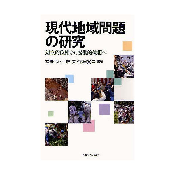現代地域問題の研究 対立的位相から協働的位相へ/松野弘