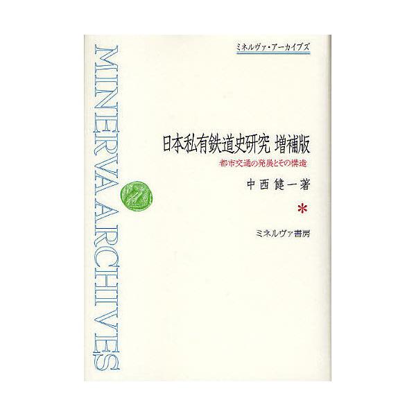 日本私有鉄道史研究 都市交通の発展とその構造 復刻/中西健一