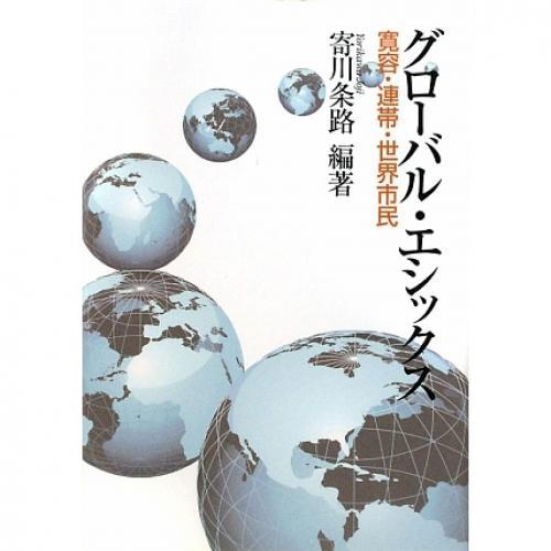 グローバル・エシックス 寛容・連帯・世界市民/寄川条路
