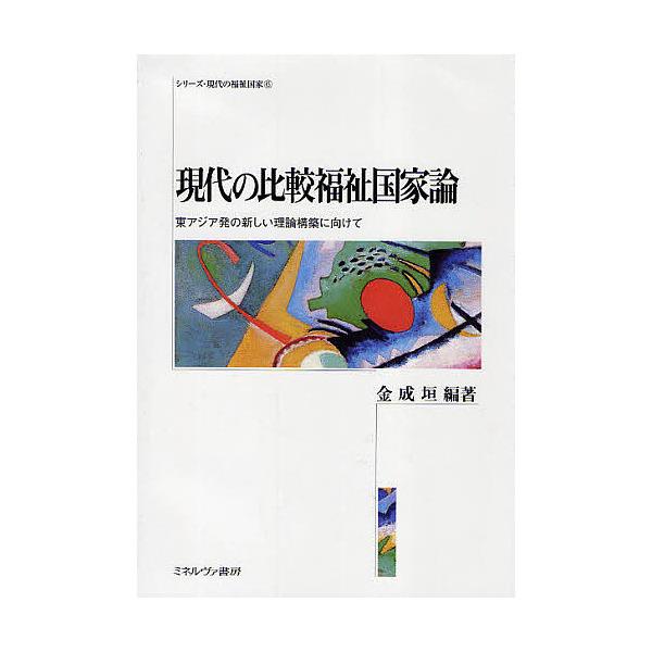 LOHACO - 現代の比較福祉国家論 東アジア発の新しい理論構築に向けて ...