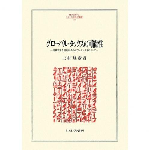 グローバル・タックスの可能性 持続可能な福祉社会のガヴァナンスをめざして/上村雄彦