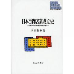 日本百貨店業成立史 企業家の革新と経営組織の確立/末田智樹