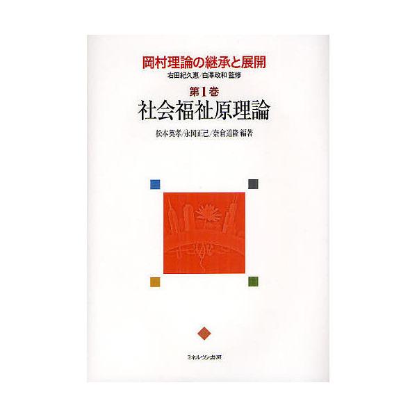 岡村理論の継承と展開 第1巻/右田紀久惠/白澤政和
