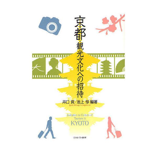 京都・観光文化への招待/井口貢/池上惇