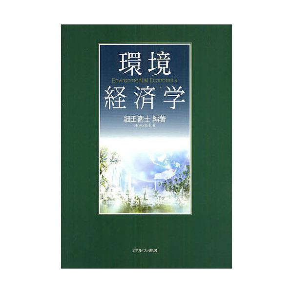 LOHACO - 環境経済学/細田衛士 (...