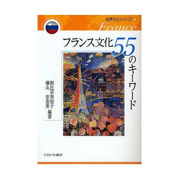 フランス文化55のキーワード/朝比奈美知子/横山安由美
