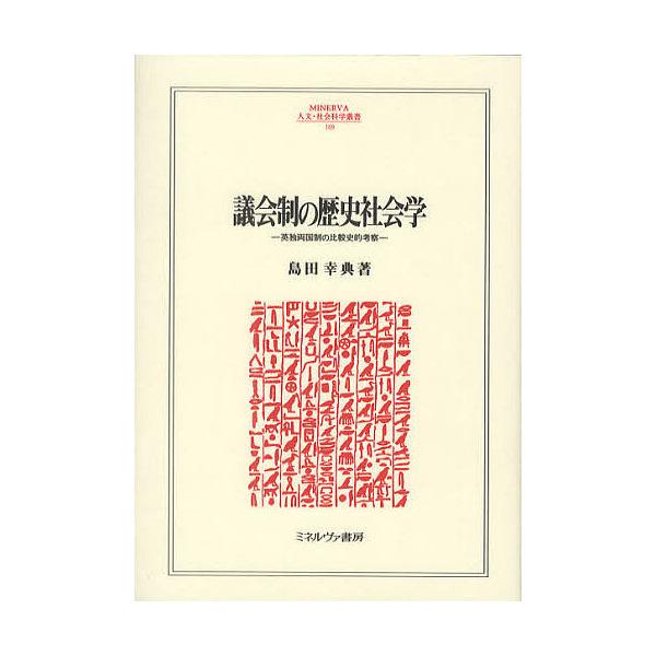 議会制の歴史社会学 英独両国制の比較史的考察/島田幸典