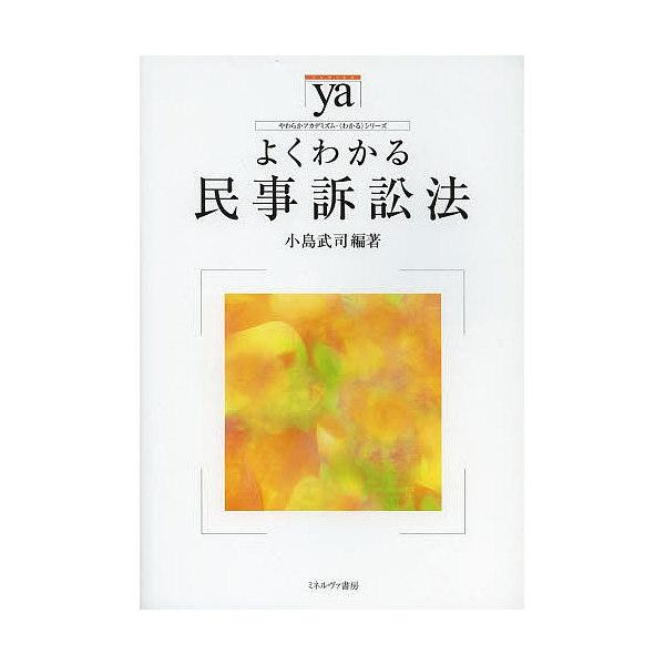 よくわかる民事訴訟法/小島武司