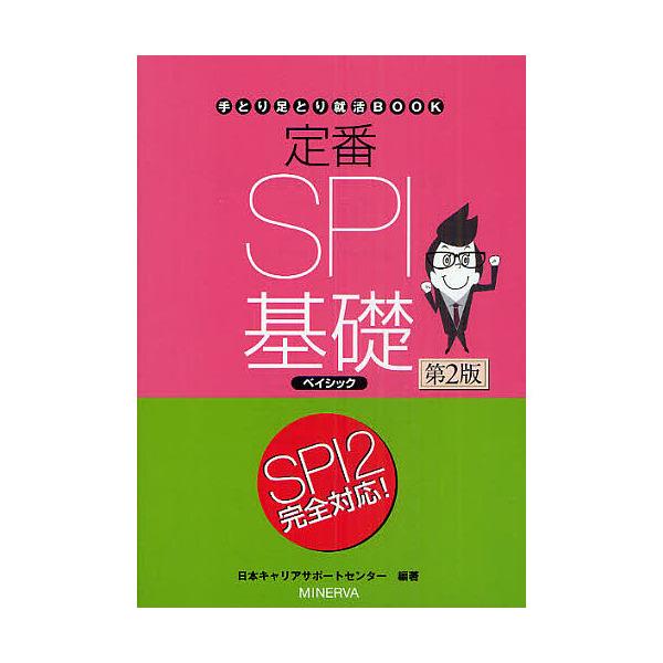 定番SPI基礎ベイシック/日本キャリアサポートセンター