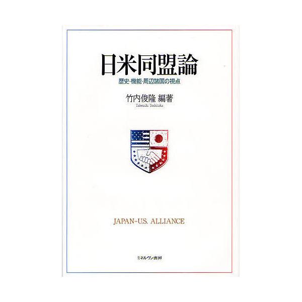 日米同盟論 歴史・機能・周辺諸国の視点/竹内俊隆