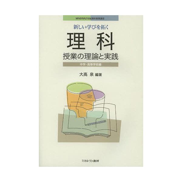 新しい学びを拓く理科授業の理論と実践 中学・高等学校編/大高泉