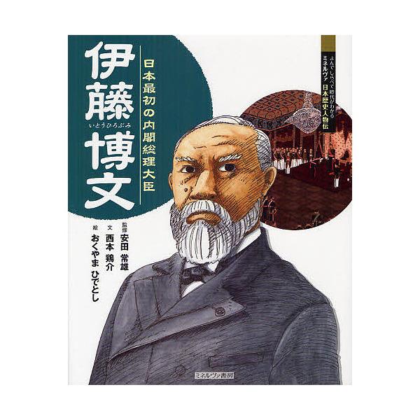 伊藤博文 日本最初の内閣総理大臣/安田常雄/西本鶏介/おくやまひでとし