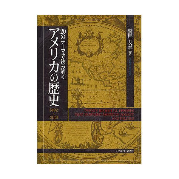 20のテーマで読み解くアメリカの歴史 1492~2010/鷲尾友春