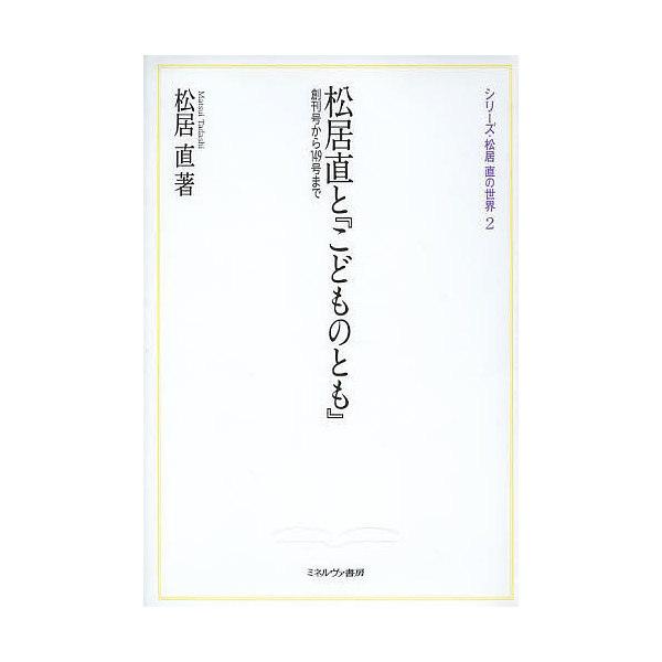 松居直と『こどものとも』 創刊号から149号まで/松居直