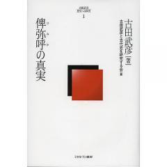 古代駅伝馬制度の研究/永田英明