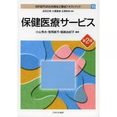 MINERVA社会福祉士養成テキストブック 15/岩田正美/大橋謙策/白澤政和