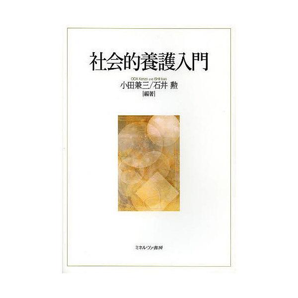 社会的養護入門/小田兼三/石井勲
