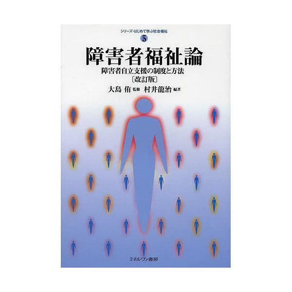 障害者福祉論 障害者自立支援の制度と方法/村井龍治