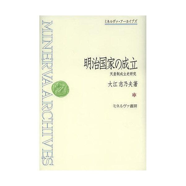 明治国家の成立 天皇制成立史研究/大江志乃夫