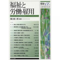 福祉と労働・雇用/濱口桂一郎