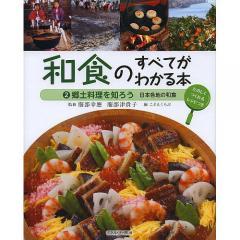 和食のすべてがわかる本 たのしくつくれるレシピつき 2/服部幸應/服部津貴子/こどもくらぶ