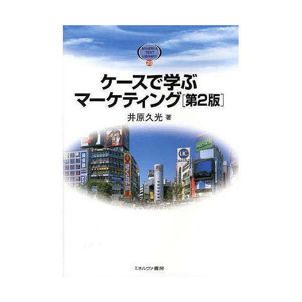 ケースで学ぶマーケティング/井原久光