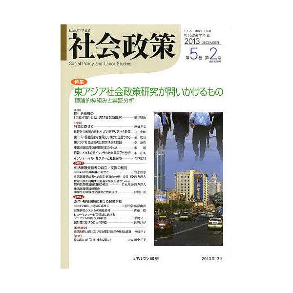 社会政策 社会政策学会誌 第5巻第2号(2013DECEMBER)/社会政策学会