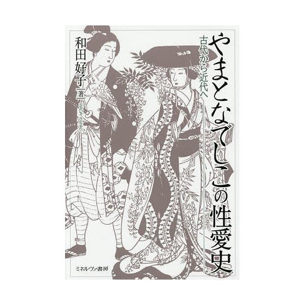 やまとなでしこの性愛史 古代から近代へ/和田好子