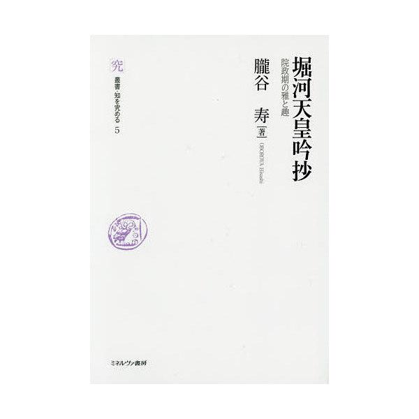 堀河天皇吟抄 院政期の雅と趣/朧谷寿