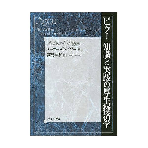ピグー知識と実践の厚生経済学/アーサー・C・ピグー/高見典和