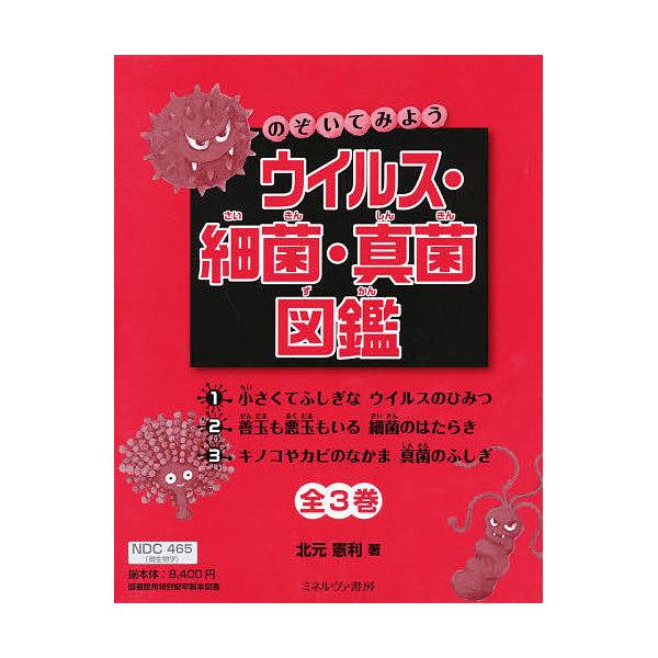 のぞいてみようウイルス・細菌・真菌図鑑 3巻セット/北元憲利