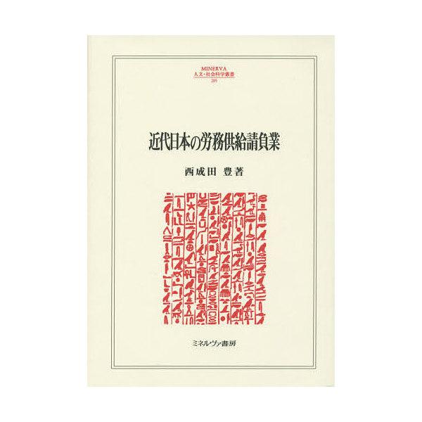 近代日本の労務供給請負業/西成田豊