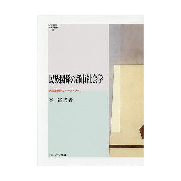 民族関係の都市社会学 大阪猪飼野のフィールドワーク/谷富夫