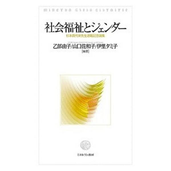 社会福祉とジェンダー 杉本貴代栄先生退職記念論集/乙部由子/山口佐和子/伊里タミ子