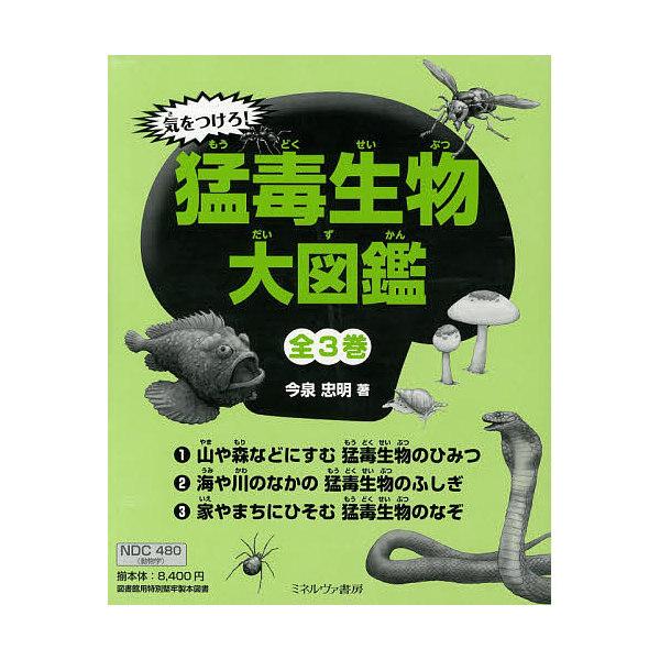 気をつけろ!猛毒生物大図鑑 3巻セット/今泉忠明