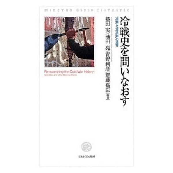 冷戦史を問いなおす 「冷戦」と「非冷戦」の境界/益田実/池田亮/青野利彦