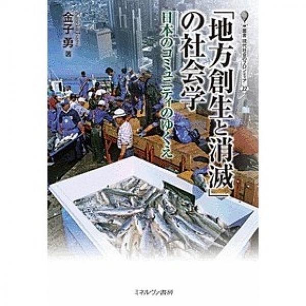 「地方創生と消滅」の社会学 日本のコミュニティのゆくえ/金子勇