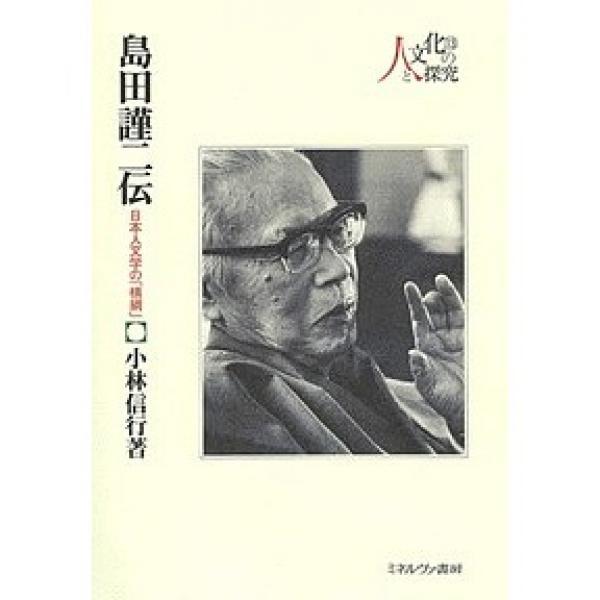 島田謹二伝 日本人文学の「横綱」/小林信行
