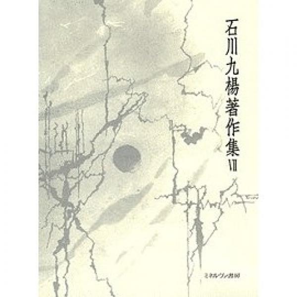 石川九楊著作集 7/石川九楊