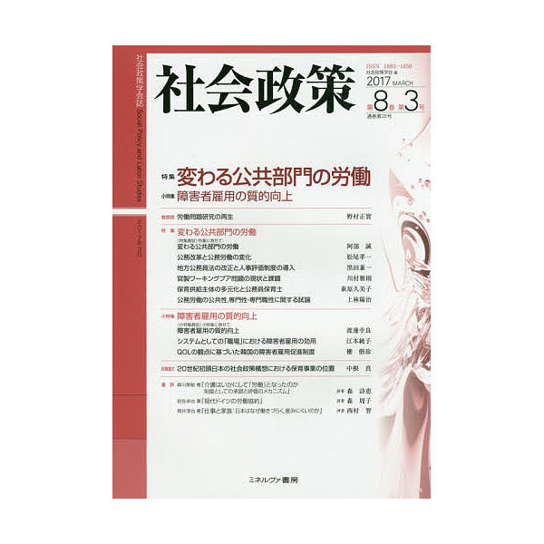 社会政策 社会政策学会誌 第8巻第3号(2017MARCH)/社会政策学会